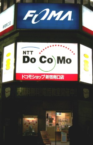 ntt docomo us mvno NTT DoCoMo plans US network   upcoming culture clash